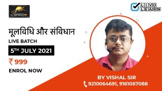 मुलविधि एवं संविधान Batch by Vishal Sir